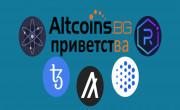 ATOM, XTZ, ALGO, OXY и RAY налични за търговия в Altcoins.bg