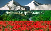 Работно време по случай националния празник на България 3-ти март!